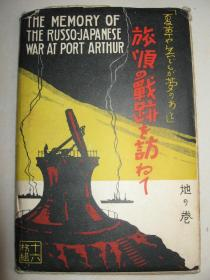日本侵华明信片  原护封《旅顺战绩》 16枚全