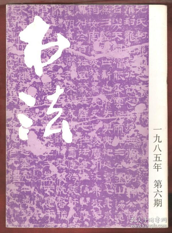 书法1985.6