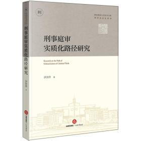刑事庭审实质化路径研究9787519723347法律出版社步洋洋法律出版社9787519723347