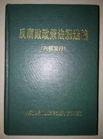 反腐败政策法规选编