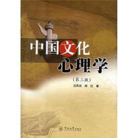 【二手包邮】中国文化心理学(第三版) 汪凤炎 郑红 暨南大学出版