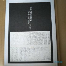 月冈芳年 新形三十六怪撰 全37图原大原色单页复制 定价14万日元!日本浮世绘妖怪画