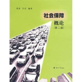 社会保障概论第二2版 张彦吕青 南京大学出版社 9787305034282