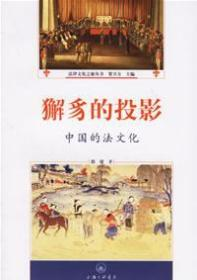 獬豸的投影:中国的法文化