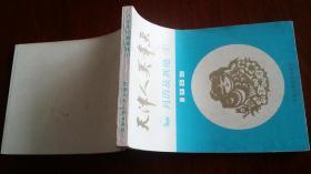 年画缩样 1985年天津人美年画(4)