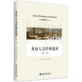 英语人文经典选读:第一册:Book Ⅰ