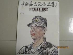 中国画名家作品集   胡汉风水墨人物
