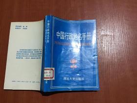 中国行政地名手册     馆藏