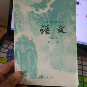 语文第一册人民教育出版社【一版一印】