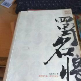 四野名将(图文珍藏版)