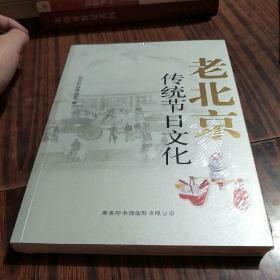 老北京传统节日文化