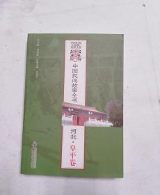 中国民间故事全书·河北:阜平卷