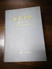 安徽省志 教育志
