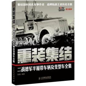 POD】重装集结:二战德军半履带车辆及变型车全集