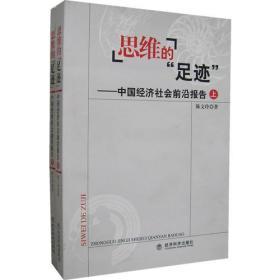 """思维的""""足迹"""":中国经济社会前沿报告(上下册)"""
