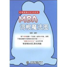 正版 MBA词根魔法图 略颂著 中国水利水电出版社