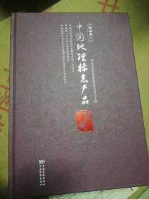 中国地理标志产品大典:精华本二