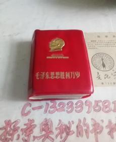 红宝书——毛泽东思想胜利万岁