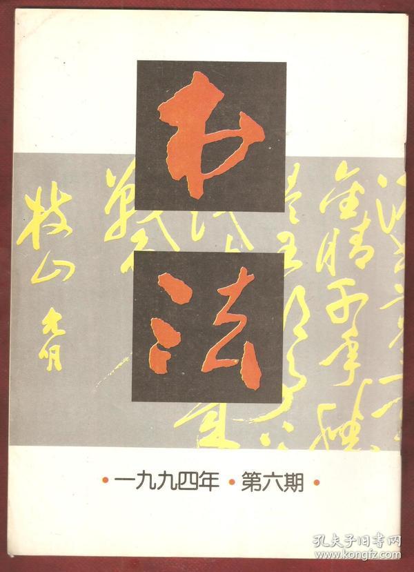 书法1994.6