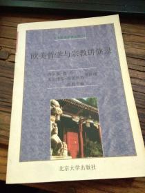 欧美哲学与宗教讲演录(北大学术讲演丛书?13)