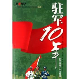 驻军10年:驻军香港十年大扫描