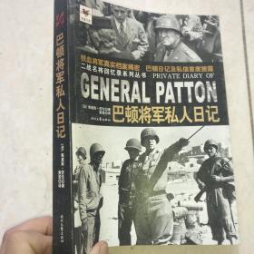 【正版库存】巴顿将军私人日记