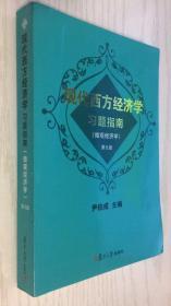 现代西方经济学习题指南(微观经济学 第9版)第九版 尹伯成