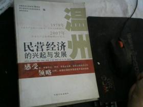 温州民营经济的兴起与发展
