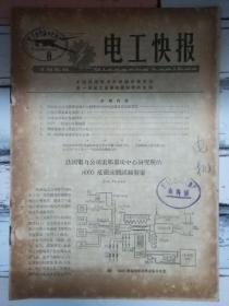 《电工快报 1966第8期》大型三相鼠笼电动机(下)、交流电机车的整流线路.....