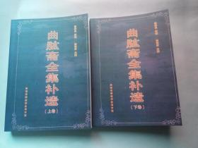 陈建民 曲肱斋全集补遗 上下两册 全本 平装本 实物如图示