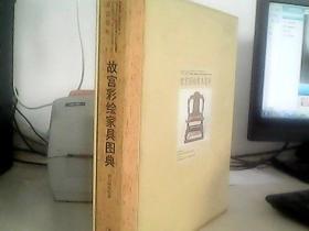 故宫经典:故宫彩绘家具图典  [Painted Furniture in the Palace Museum Collection Classics of the Forbidden City]