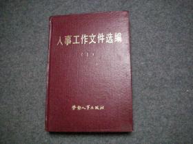 人事工作文件选编(一)