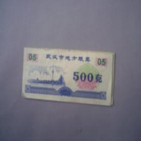 武汉市地方粮票 500克 1989