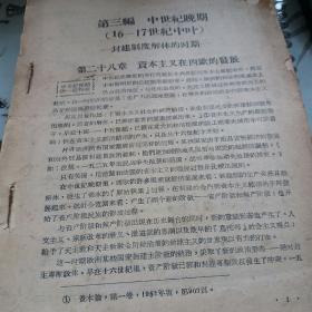 中世纪晚期 第三编(有破损)