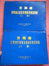 云南省昆明地区建筑安装材料预算价格(上下册)16开塑皮精装