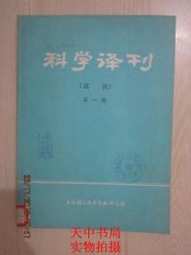 【试刊号】科学译刊 1978年 第一辑