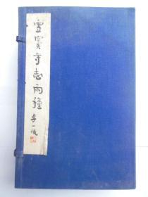 雪窦寺志两种(一函五册)