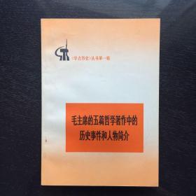 百年书屋:毛主席的五篇哲学著作中的历史事件和人物简介