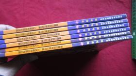 52集大型动画系列丛书-- 哪咤传奇(1,2,4,5,9,10)