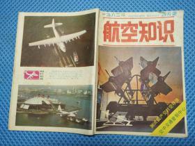 航空知识【1982年第9期】