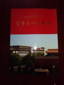 中国国家博物馆(韩文版)