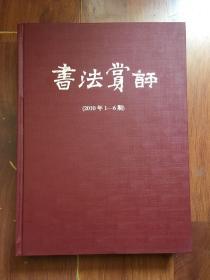 书法赏评2010年1-6期 (合订本)