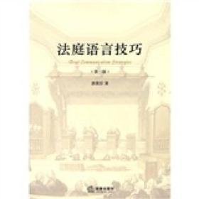 法庭语言技巧(第3版)
