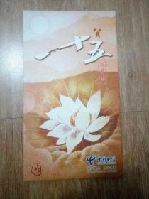 中国电信   八月十五 花月缘    电话卡一套(6张)