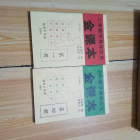 小学数学奥林匹克金课本手写本第一册第四册
