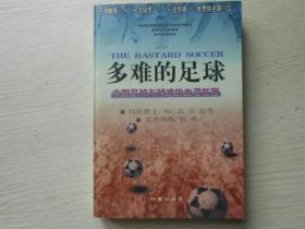 多难的足球:中国足球与球迷的血泪征程
