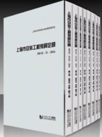 2018上海全套定额 2017上海市政 土建 园林 安装定额全套