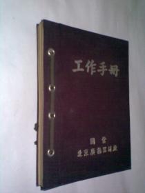 工作手册(老空白笔记本。国营北京广播器材厂)