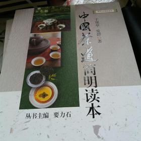 新华人文修养丛书:中国茶道简明读本