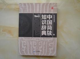 中国简牍知识辞典(一版一印)